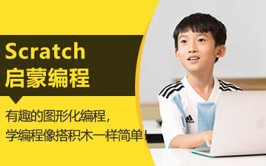 杭州少兒Scratch編程培訓班
