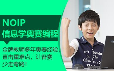 杭州少兒(NOIP)信息學奧賽培訓班