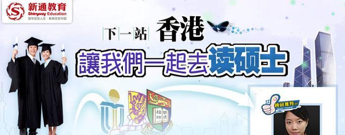 北京新通香港留学服务