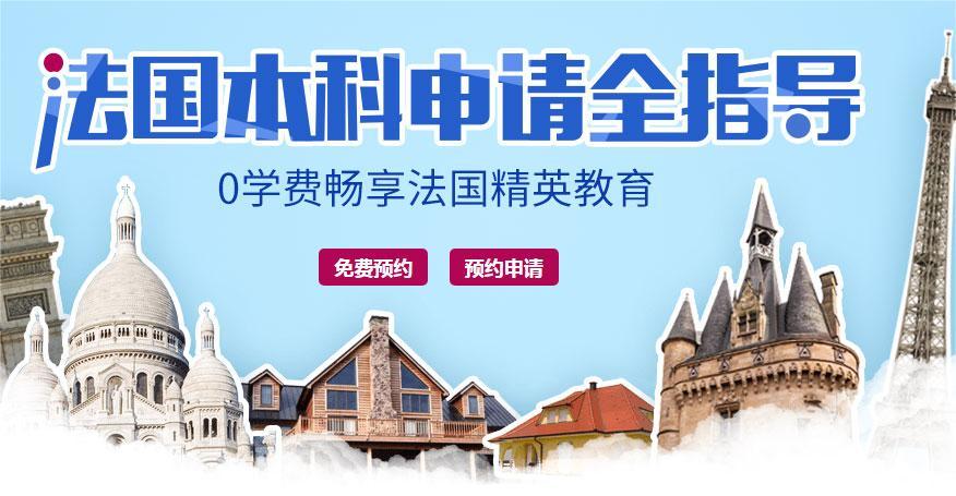 北京新通法國留學服務