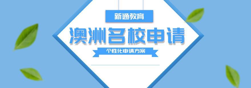 北京新通澳洲留學服務