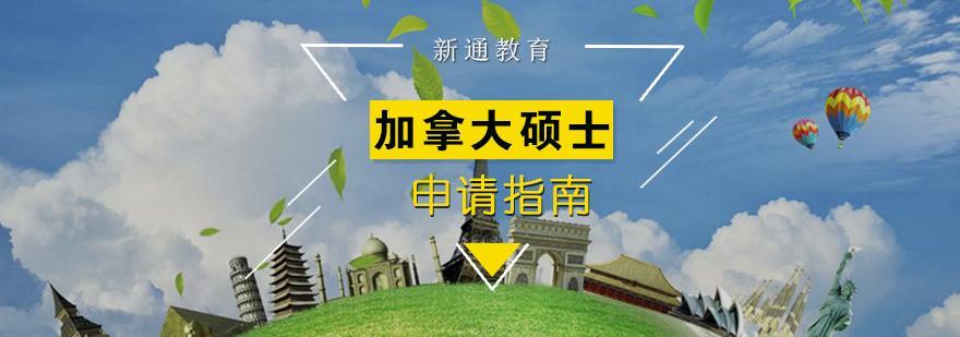 北京新通加拿大留學服務