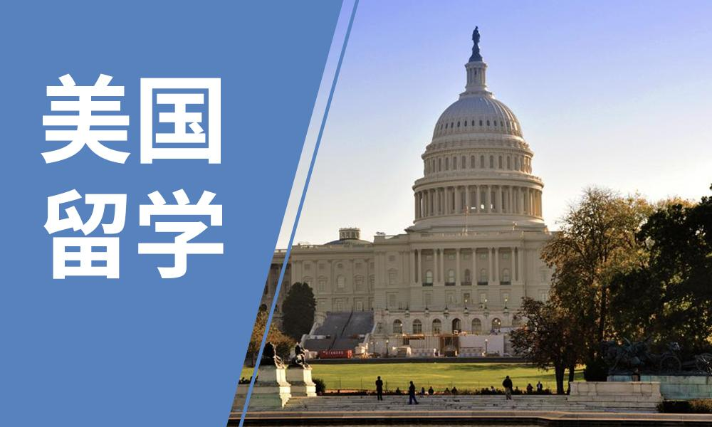 北京新通美國留學服務