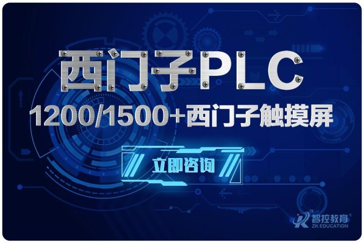 西门子PLC全科班
