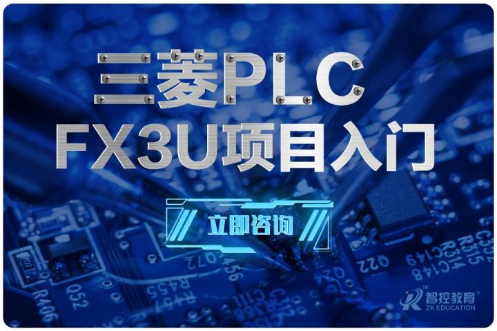 三菱PLC课程