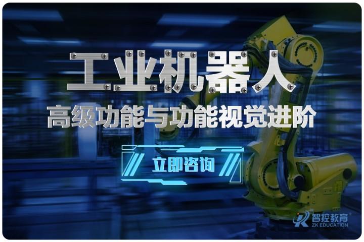 工业机器人功能与视觉