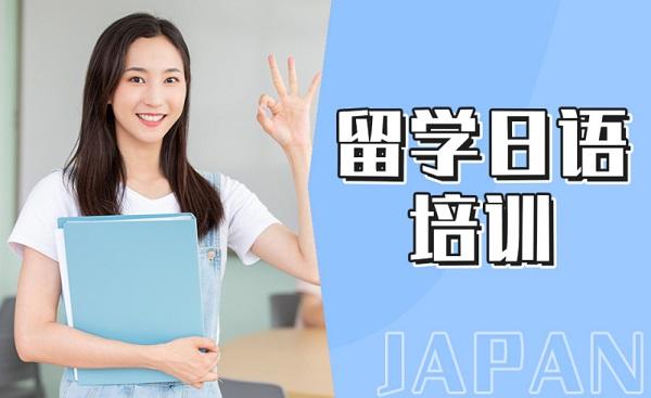 留學日語培訓