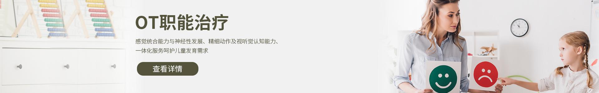 東莞東方啟音語言康復中心