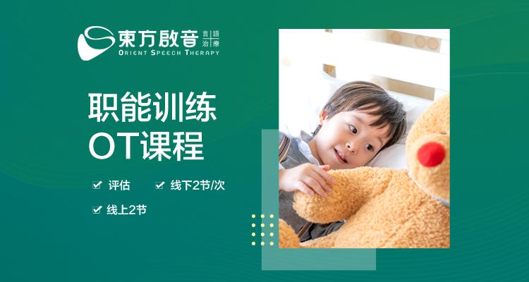 東莞OT職能治療課程