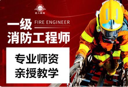 成都匠人教育一級消防工程師培訓班