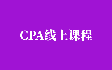 CPA線上課程