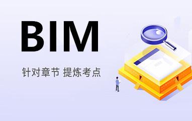 渊大教育-BIM培训班