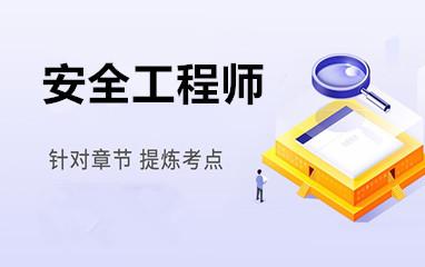 渊大教育-安全工程师