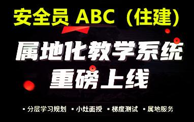 四川筑砺教育ABC培训班