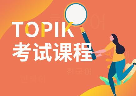 廈門韓國語TOPIK考試培訓