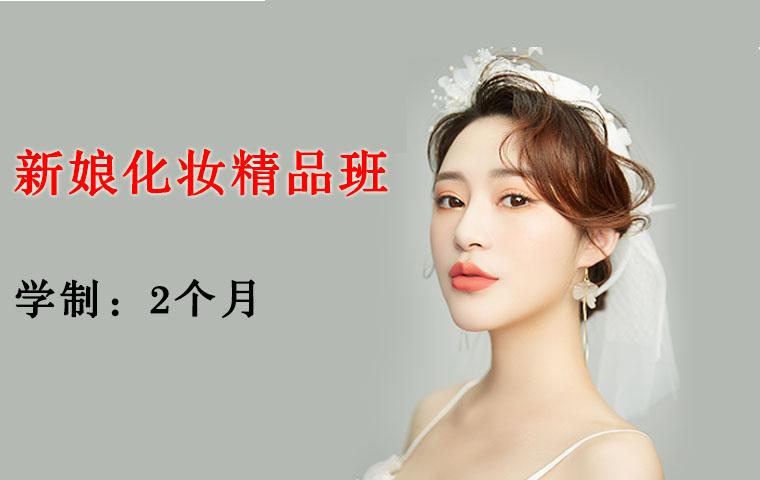 温岭吉田新娘化妆培训