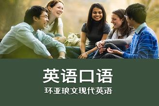 南京英語口語培訓班