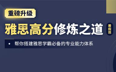 深圳雅思暑假班
