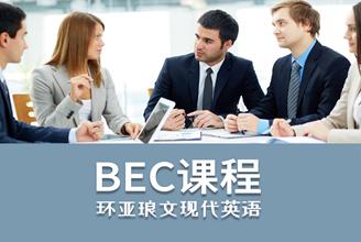 南京BEC商務英語考試