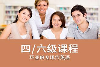 南京四六級英語