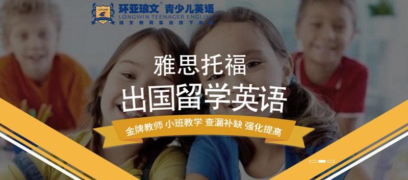 南京青少儿英语