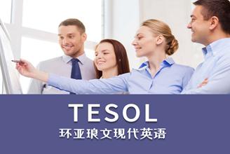 TESOL(國際英語教師資格證書)