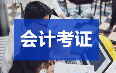 淄博會計考證培訓班