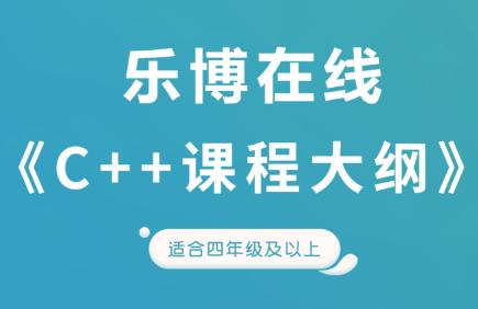 西安乐博在线C++培训