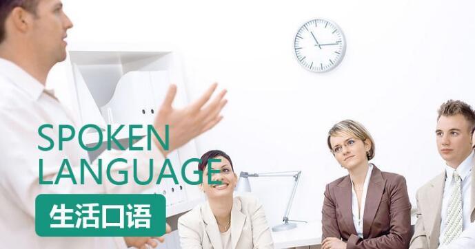 英語口語課程