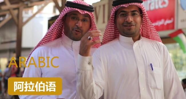 阿拉伯語課程