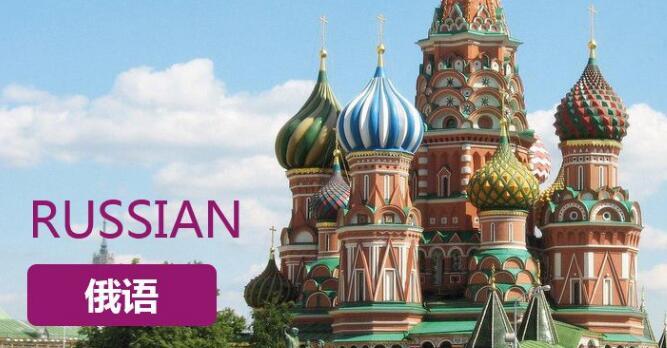 俄語培訓班