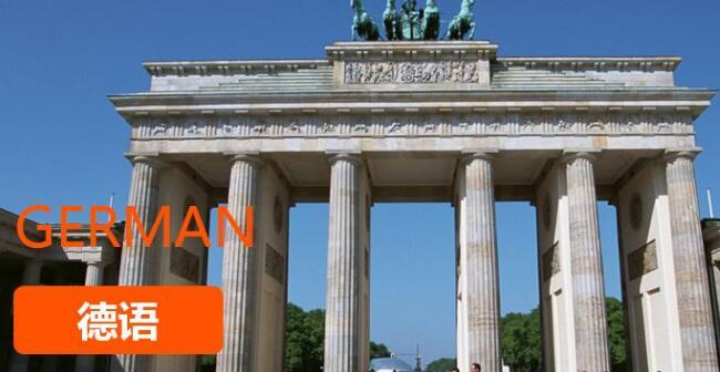 德语培训班