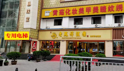 鄭州聚美妝黃茹美妝學院教學環境