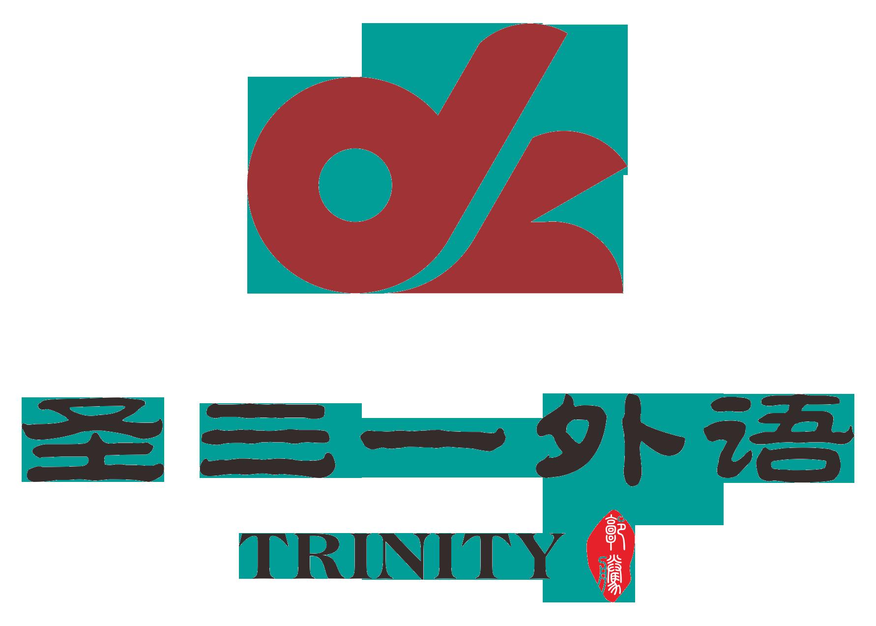 郑州圣三一外语培训中心