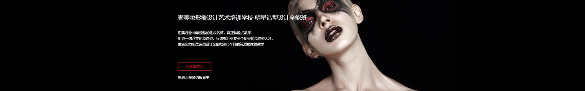 鄭州聚美妝美妝學院