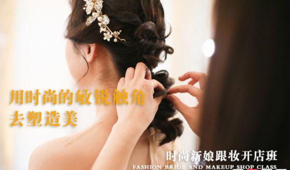 時尚新娘跟妝開店班