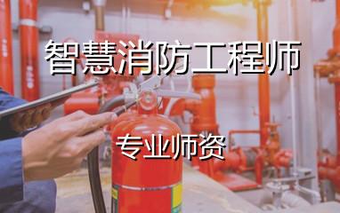 智慧消防工程師