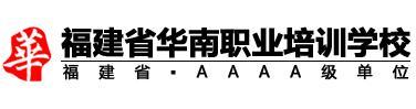 福州华南厨师培训学校
