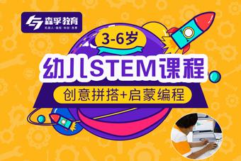 幼儿STEM课程培训