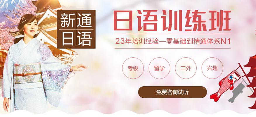 北京新通教育日語培訓