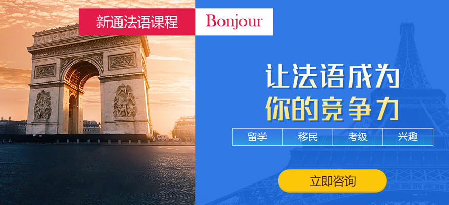 北京新通教育法語培訓