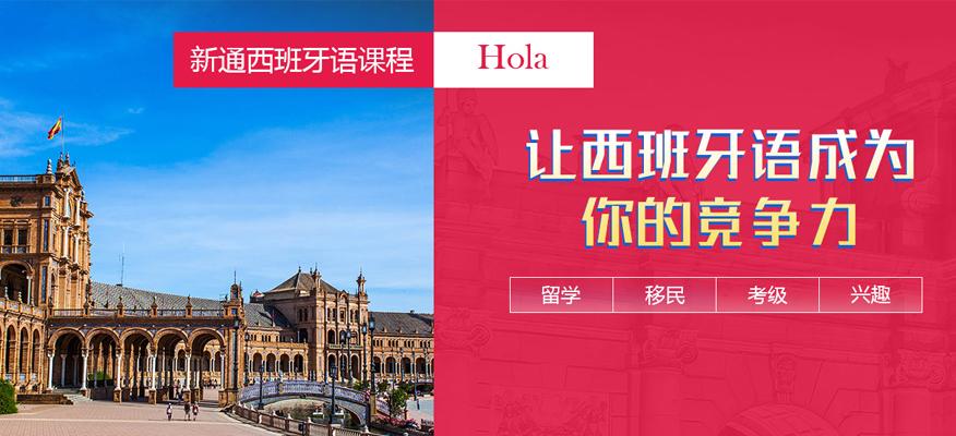 北京新通教育西班牙語培訓