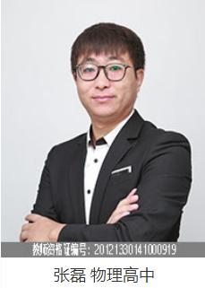 唐山學大張磊