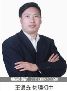 秦皇島學大王銀鑫