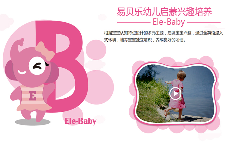 Ele- Baby幼儿启蒙英语培训