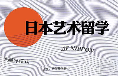 鄭州AF日本藝術留學