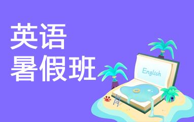 英語暑假班