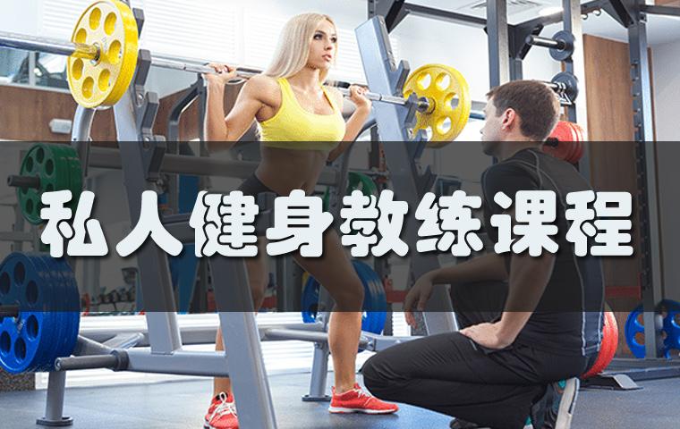 温州私人健身教练培训班