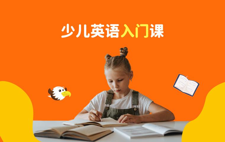 少兒英語入門課
