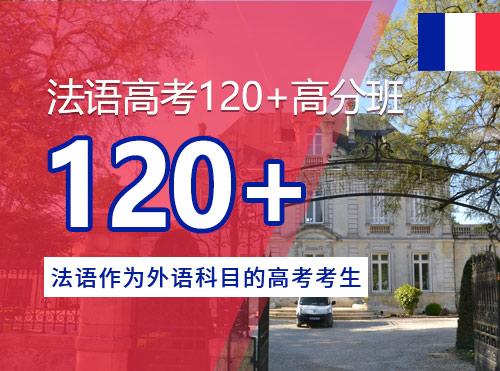 鄭州法語高考培訓班